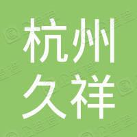 杭州久祥进出口有限公司