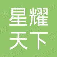 天津雨花斋文化传播有限公司