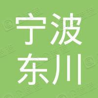 宁波东川游泳池设备有限公司