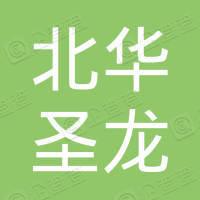 天津北华圣龙体育文化传播有限公司