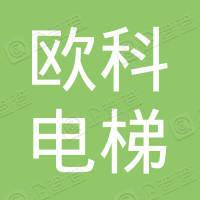 欧科(天津)电梯有限公司