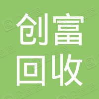 天津利阳创富物资回收有限公司