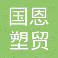 青岛国恩塑贸有限公司