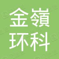 金嶺环科(天津)国际贸易有限公司
