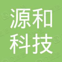 源和(天津)科技有限公司