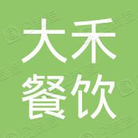 广州市大禾投资管理有限公司
