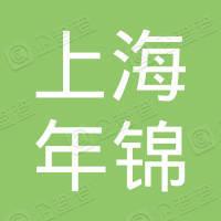 上海年锦企业管理咨询合伙企业(有限合伙)