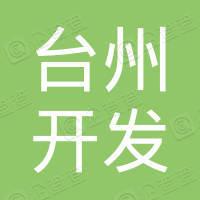 台州市开发投资集团有限公司
