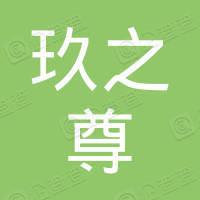 舒城玖之尊商贸有限公司