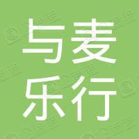 天津与麦乐行企业管理咨询合伙企业(有限合伙)