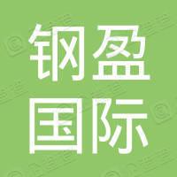 天津市钢盈国际贸易有限公司