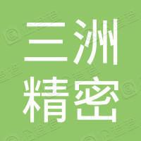 四川三洲精密钢管有限公司