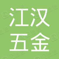 武汉市江汉五金弹簧厂