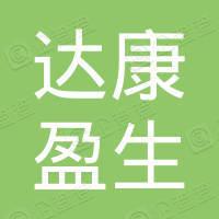 宁波梅山保税港区达康盈生投资合伙企业(有限合伙)