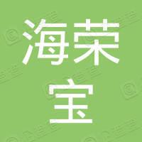 天津海荣宝消防器材商贸有限公司