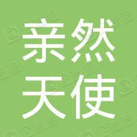 天津市亲然天使教育信息咨询有限公司