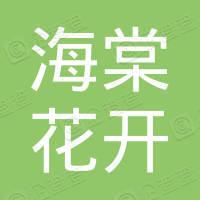 青岛海棠花开公寓管理有限公司