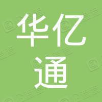 华亿通(天津)智慧物流有限公司