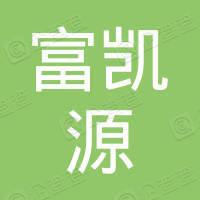 天津港保税区富凯源国际贸易有限公司