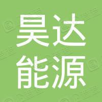 天津昊达能源管理有限公司