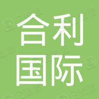 合利(天津)国际贸易有限公司