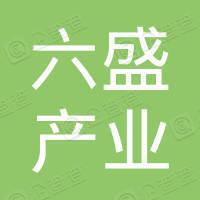 天津六盛产业管理有限公司
