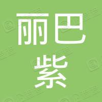 天津丽巴紫食品科技有限公司