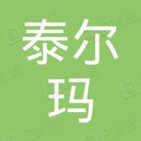 天津泰尔玛国际贸易有限公司