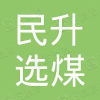安泽县民升选煤厂