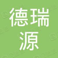 德瑞源(天津)电子科技有限公司