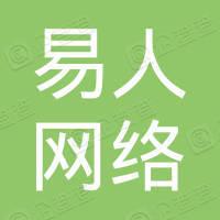 天津市易人网络信息咨询服务有限责任公司