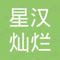 天津星汉灿烂科技有限公司