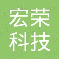 天津宏荣科技有限公司