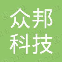 众邦(天津)科技咨询有限公司