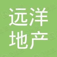 青岛远洋房地产开发有限公司