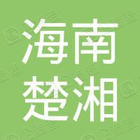 海南楚湘建设工程有限公司
