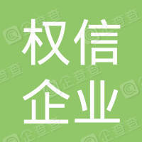 权信(天津)企业管理咨询有限公司