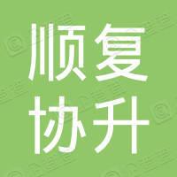 天津顺复协升商贸有限公司