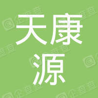 天津市天康源保健用品销售有限公司