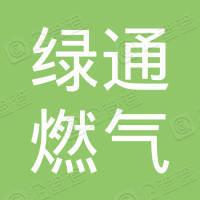 山东绿通燃气股份有限公司