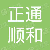 天津正通顺和科技有限公司