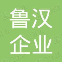 济南鲁汉企业管理集团有限公司