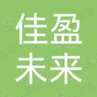 天津佳盈未来管理咨询合伙企业(有限合伙)