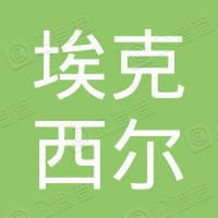 江苏埃克西尔工程科技有限公司