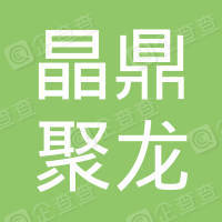 内蒙古晶鼎聚龙技术服务集团有限公司