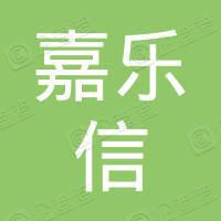 天津市嘉乐信企业管理咨询有限公司