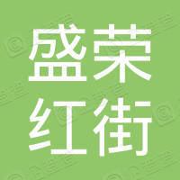 天津市盛荣红街商贸有限公司