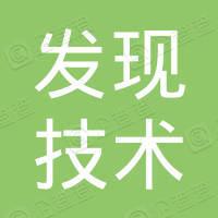 天津发现技术有限公司