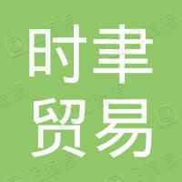 天津时聿贸易有限公司