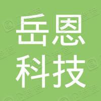 天津岳恩科技有限公司